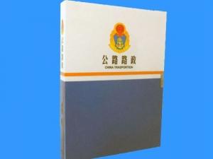 国土道路档案 (2)