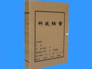 科技档案 (2)