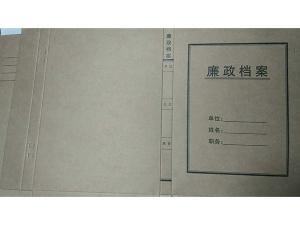 廉政档案盒