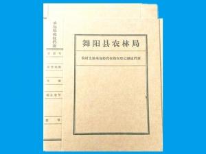 客户土地确权档案盒设计